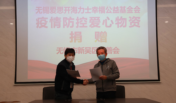 Wuxi SK hynix Happiness Foundation donated quarantine supplies to its community